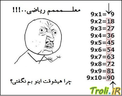 عکس روز معلم ریاضی